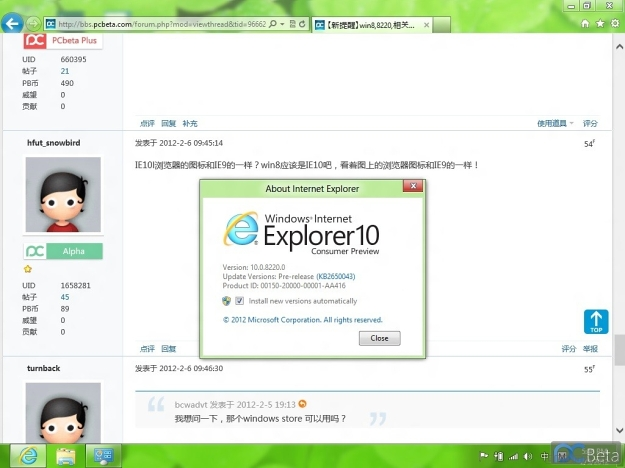 Leaked Windows 8 Beta Screenshots Reveal Internet Explorer 10